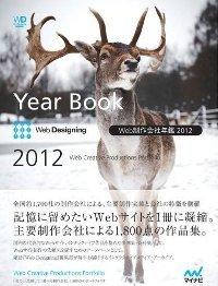 webdesigning2012_mn.jpg