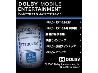 Dolby Japan 株式会社様