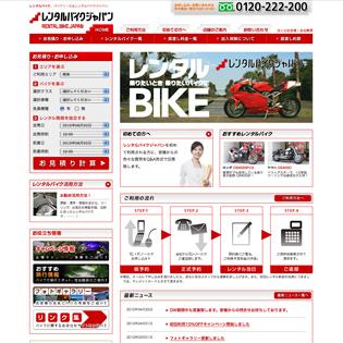 株式会社 レンタルバイクジャパン様