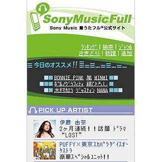株式会社 ソニー・ミュージックネットワーク様