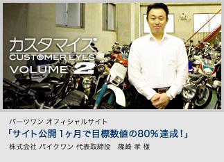2. バイクワン 篠崎孝様