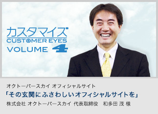 4. オクトーバー・スカイ 和多田 茂様