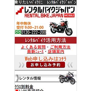 株式会社 レンタルバイク様