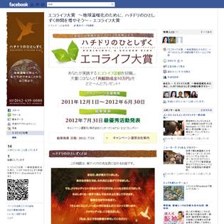 株式会社インターナショナル・エコ・フレンドリー様