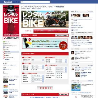 株式会社レンタルバイクジャパン様