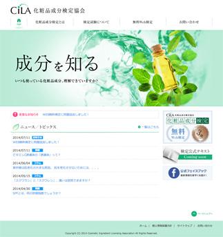 化粧品成分検定協会様