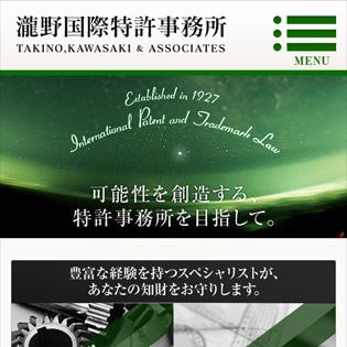 瀧野国際特許事務所様