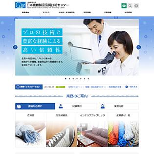 一般財団法人日本繊維製品品質技術センター様